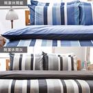被套 / 單人【簡潔休閒-兩色可選】100%精梳棉,戀家小舖台灣製AAS102