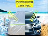 汽車車罩 長安CS35 75 55逸動汽車衣車罩車套防曬防雨隔熱遮陽罩通用型加厚 晶彩生活