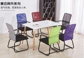 電腦椅家用辦公椅現代簡約麻將座椅弓形會議網布學生宿舍靠背椅子