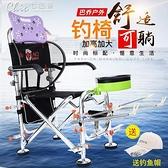現貨 戶外釣椅多功能可躺釣椅釣魚椅子可折疊垂釣用品釣魚台凳【新年盛惠】YXS