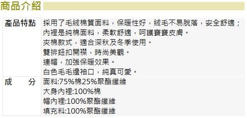 【特惠6折】Hallmark Babies 女嬰秋冬公主風加厚毛絨披風寶寶斗篷 HD3-E02-16-BG-PS