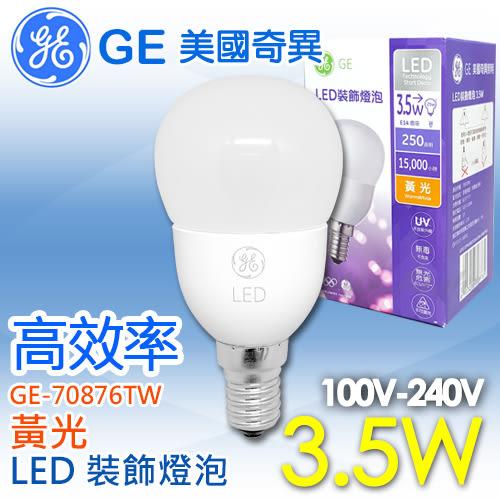 【有燈氏】美國奇異 GE E14 3.5W LED 小球泡 省電燈泡 全電壓 高亮度【GE-70876TW】