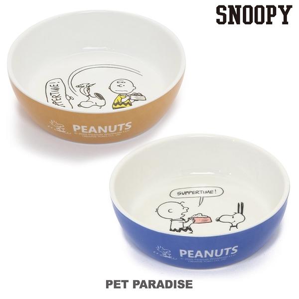 【PET PARADISE 寵物精品】SNOOPY Suppertime瓷碗2色 (卡其/藍色)【小型碗】 寵物食器