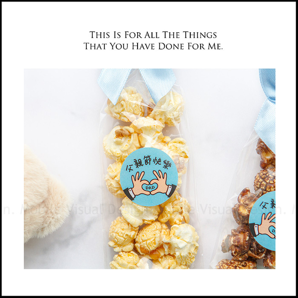 父親節禮物贈品 父親節快樂輕巧包爆米花(焦糖/巧克力2口味可選) - 88傳愛 爆米花 禮物精選