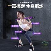 普拉提棒健身瑜伽器材家用多功能拉力器運動彈力繩【步行者戶外生活館】