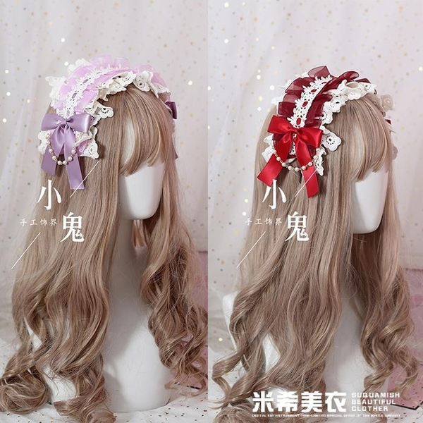 日系軟妹Lolita髮箍蕾絲髮夾lolita甜美日常百搭kc蝴蝶結頭飾髮帶 米希美衣