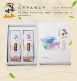 【拾參村】原生種山茶_袋裝二入環保禮盒(每袋75G)(含運)