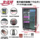 【友情牌】友情 119公升紫外線烘碗機(...