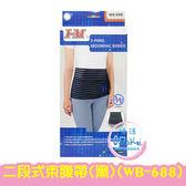 I-M 愛民 WB-688 軀幹裝具 二段式束腹帶 (黑) 束腹帶 WB688 【生活ODOKE】