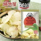 日本 湖池屋 茶鹽洋芋片 60g 薯片 洋芋片 餅乾 馬鈴薯洋芋片 天婦羅茶鹽 日本餅乾 團購