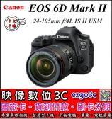 《映像數位》CANON EOS 6D MARK II 機身+ EF 24-105mm f/4L IS II USM 單眼相機 【中文平輸】【套餐全配】*