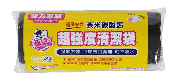【箱購超優惠】}菲力家族 奈米碳酸鈣超強度垃圾袋 特超大86X100cm 24張 20組/箱