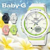 Baby-G 計步功能運動錶 BGS-100-7A2 casio 慢跑 路跑 女錶 BGS-100-7A2DR 熱賣中!