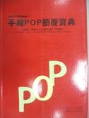 【書寶二手書T2/廣告_YFU】手繪POP節慶寶典(POP寶典4)_鄭從成