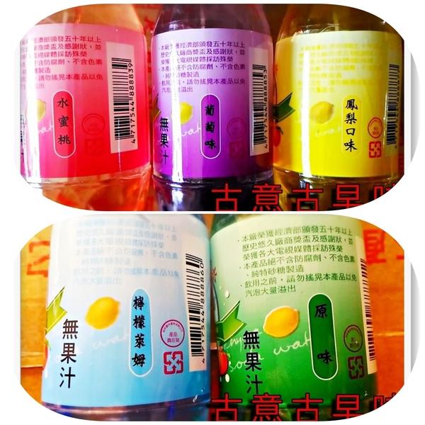 古意古早味 榮泉彈珠汽水(檸檬萊姆/ 6罐裝/塑膠瓶)懷舊零食 兒時回憶 原味 水蜜桃 葡萄 鳳梨
