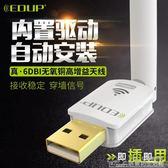 免驅動無線網卡筆記本家用辦公電腦臺式機USB網絡wifi接收器  居樂坊生活館