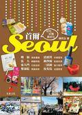 (二手書)首爾Seoul:好吃、好買,最好玩