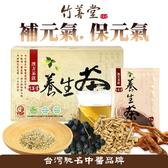 竹善堂 養生茶 (14包/盒) 大樹