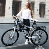 特價自行車26寸山地車2147變速雙碟剎減震成人男女士新款式 開學季特惠igo