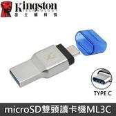 【免運+贈收納盒】金士頓 讀卡機 雙介面 MobileLite Duo 3C USB3.1+Type-C 迷你雙介面 microSD 讀卡機X1