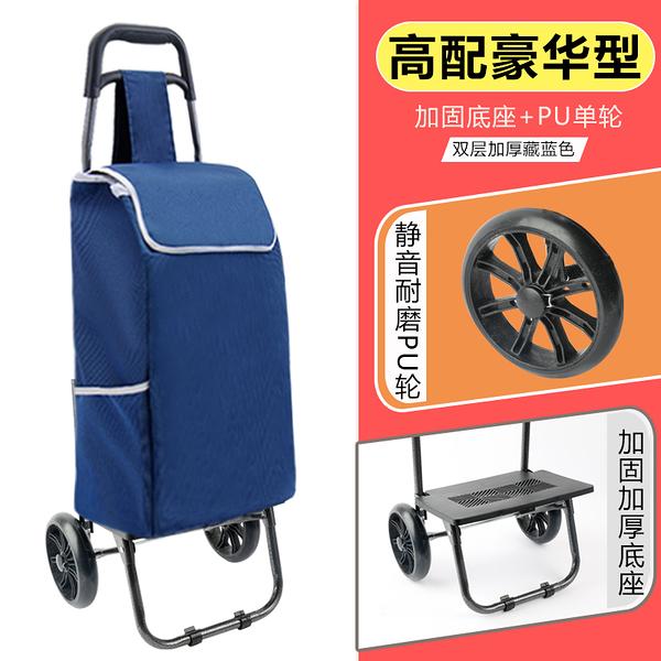 購物車 買菜車 小拉車 便攜手拉車 老人可折疊車拉杆車家用手推車拖車  快速出貨