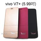 【Dapad】經典隱扣皮套 vivo V7+ / V7 Plus (5.99吋)