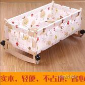 嬰兒床實木尺寸小搖籃寶寶BB搖窩新生兒睡籃可行動帶蚊帳簡易小床MBS「時尚彩虹屋」