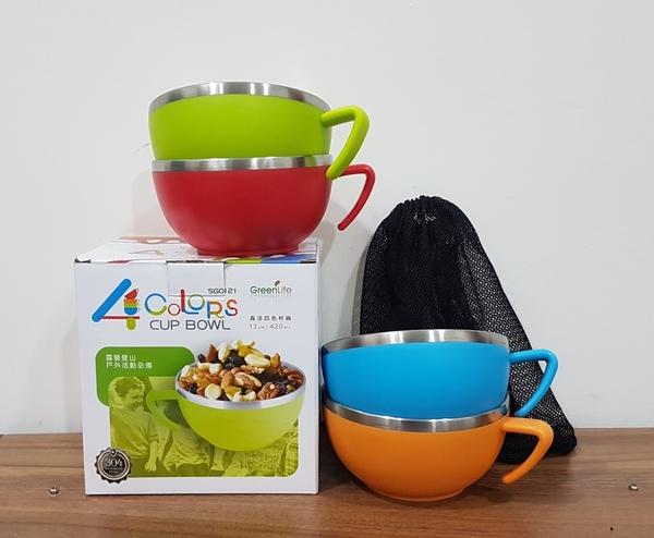 仙德曼 森活四色304不鏽鋼杯碗 SG0121 兒童碗 隔熱碗12cm  雙層杯麵碗組 泡麵碗 不銹鋼餐碗