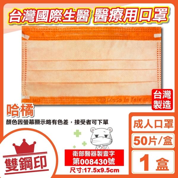 台灣國際生醫 雙鋼印 成人醫療口罩 (哈橘) 50入/盒 (台灣製 CNS14774) 專品藥局【2017609】