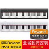 小叮噹的店- 樂蘭 Roland FP-30 88鍵 數位鋼琴 電鋼琴 白色黑色