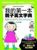 (二手書)我的第一本親子英文字典