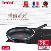 Tefal法國特福 香檳系列28CM不沾平底鍋 (電磁爐適用) SE-C2640602