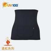 UV100 防曬 抗UV 遠紅保暖肚圍-貼心口袋-女