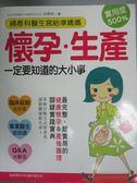 【書寶二手書T1/保健_ZHL】婦產科醫師寫給準媽媽! 懷孕生產一定要知道的大小事_洪泰和
