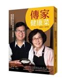 傳家健康菜︰潘懷宗博士的三代養生食譜+長壽要訣,讓你健康多活40年