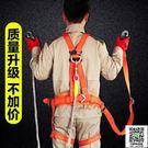 安全繩 安全帶高空作業國標全身保險帶電工雙背空調安裝五點式戶外安全繩 MKS99一件免運