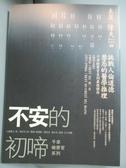 【書寶二手書T5/一般小說_LDH】不安的初啼_土屋隆夫