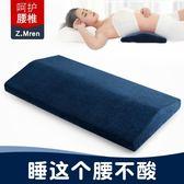 腰墊 記憶棉靠背墊護腰椎孕婦靠墊靠枕腰枕間盤腰靠睡眠腰墊突出床上【小天使】
