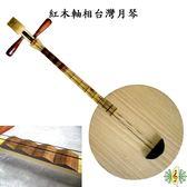 月琴 [網音樂城] 台製 紅木 軸相 台灣 長柄 乞丐琴 Yueqin ( 附 厚袋 及 彈片 )