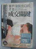 【書寶二手書T5/行銷_OHZ】客戶沒說出口的才是成交關鍵_張潛