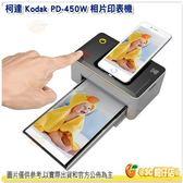 [免運/附40張底片] 柯達 Kodak PD-450W 相片印表機 公司貨 相印機 6x4 無線 手機 隨身 相印紙