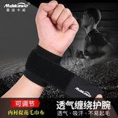 運動護具 運動加壓籃球羽毛球護腕男繃帶健身防扭傷夏季透氣女護手腕套護具 夢藝家