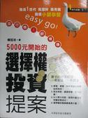 【書寶二手書T9/投資_QHV】5000元開始的選擇權投資提案_賴冠吉