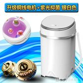 洗脫一體迷你洗衣機小型嬰兒童家用半全自動脫水甩干igo 溫暖享家