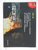 【書寶二手書T2/一般小說_C86】箱屍案 (上)_牛哥