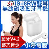 【3期零利率】福利品出清 IS愛思 IS-i8RW雙耳無線磁吸藍牙耳機 磁吸充電