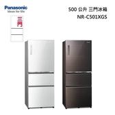 『私訊更優惠』Panasonic【NR-C501XGS】國際牌無邊框玻璃500公升三門冰箱 自動製冰 新鮮急凍結