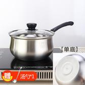 奶鍋-304不銹鋼奶鍋加厚小蒸鍋煮面熱奶家用鍋燃氣電磁爐通用湯鍋小鍋【全館免運】