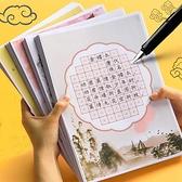 硬筆書法紙比賽專用紙作品紙A4方格小學生練字古詩詞鋼筆田字格紙 雙十一特惠
