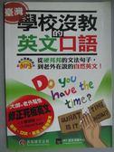 【書寶二手書T1/語言學習_GOY】學校沒教的英文口語_陳超明_附光碟